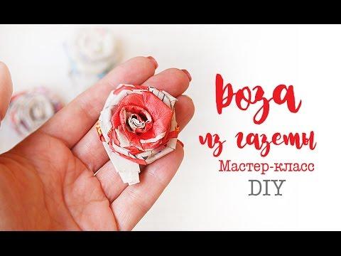 Розы из газеты мастер класс школа ремонта номер выпуска