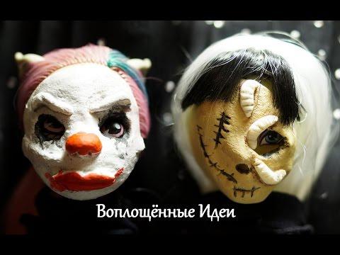 Как сделать маску куклы