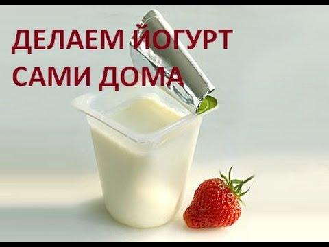 Йогурт как сделать самому