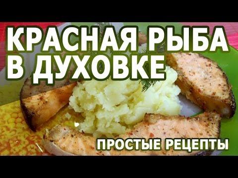 Блюда из рыбы в духовке рецепты простые и вкусные пошаговые