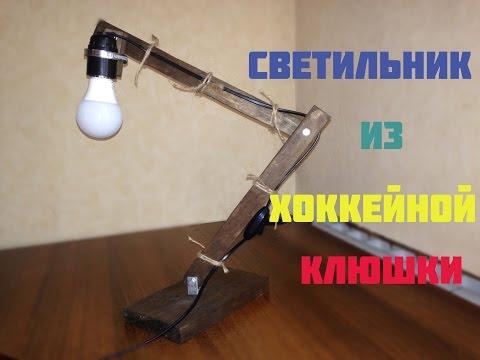Как легко сделать светильник своими руками