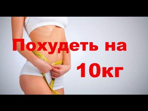 Все как похудеть смотреть