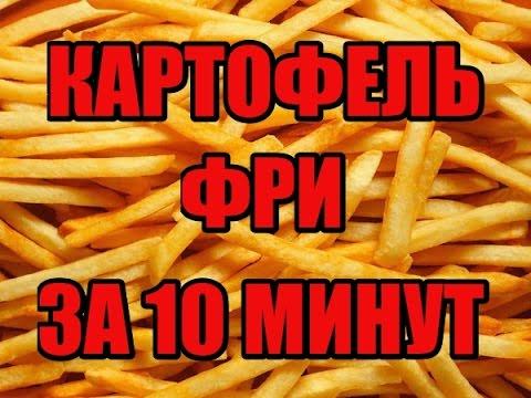 Как сделать картошку фри в микроволновке в домашних условиях видео