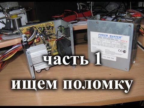 ГНТИ - Ремонт ATX блока питания Power Master 250W FA-5-2. Поиск неисправностей. - Видеорепортажи из мира науки и техники