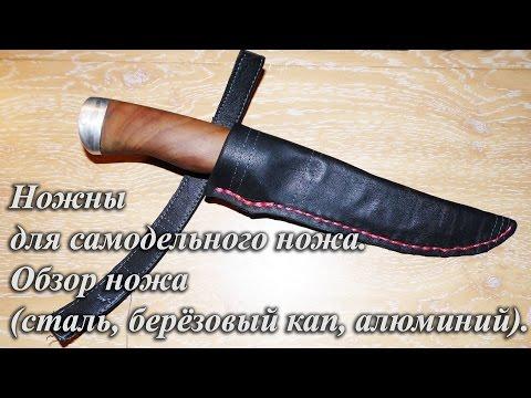Смотреть как сделать самодельный нож 16