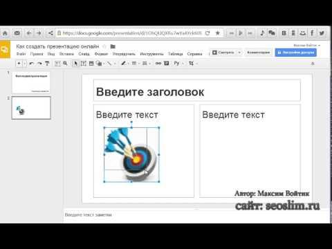 Как сделать презентацию на сайте google - Хобби и увлечения