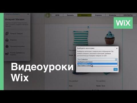 Wix как создать лендинг