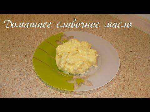 Масло сливочное в домашних условиях своими руками