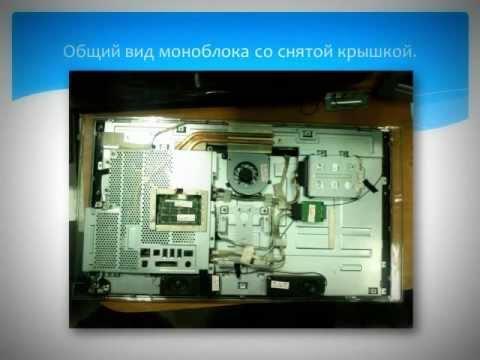 ГНТИ - Чистка от пыли и замена термопасты моноблока AIO IRU 305 - Видеорепортажи из мира науки и техники