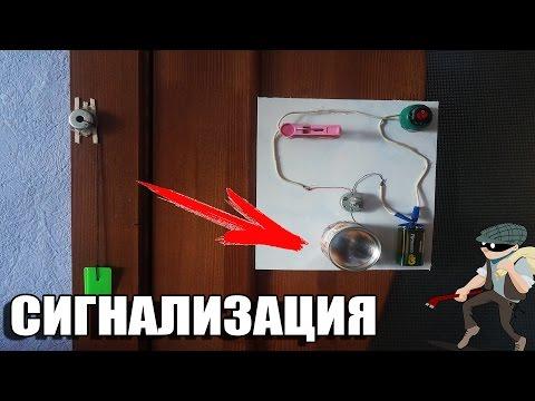 Как сделать сигнализацию в домашних условиях