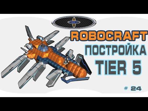 Robocraft самолет как сделать Lucky Car