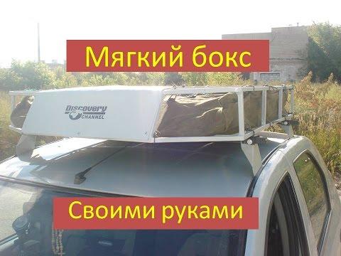 Автобокс своими руками фото