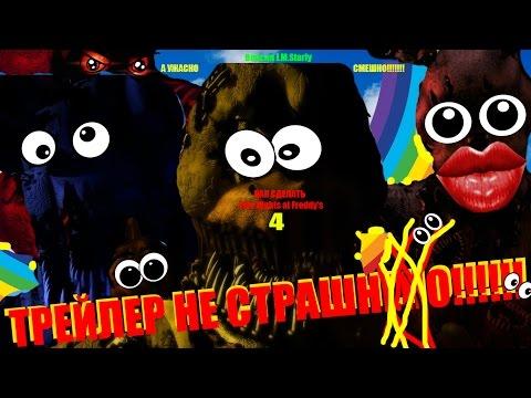 ГНТИ - Как сделать Трейлер Five Nights At Freddy's 4 НЕ СТРАШНЫМ!(Starly Version) - Видеорепортажи из мира науки и техники