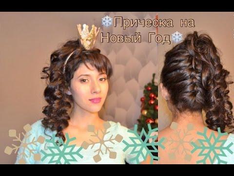 новогодние прически на длинные волосы ютуб