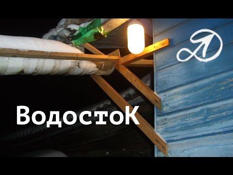 Водосток с крыши своими руками из подручных материалов