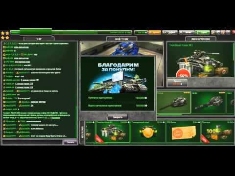 Как сделать чит на кристаллы в танках онлайн