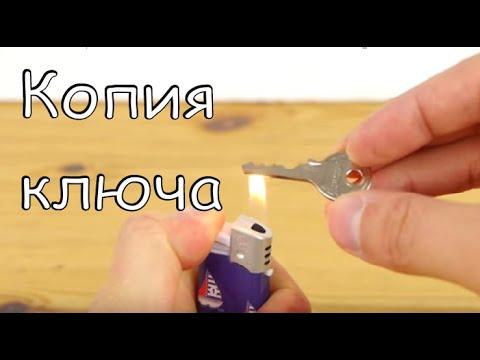 Как сделать потерявшийся ключ