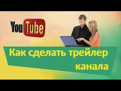 Как сделать трейлер канала для youtube - Veproekt.ru