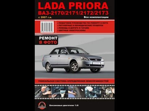 Ваз 2170 lada priora руководство по ремонту