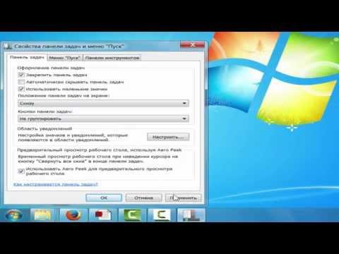 Как сделать меньше панель задач на windows 7