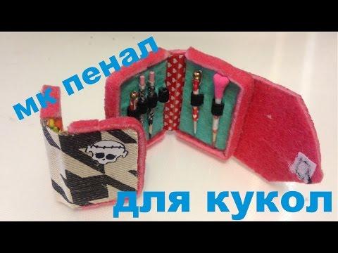 Как сделать портфель для куклы