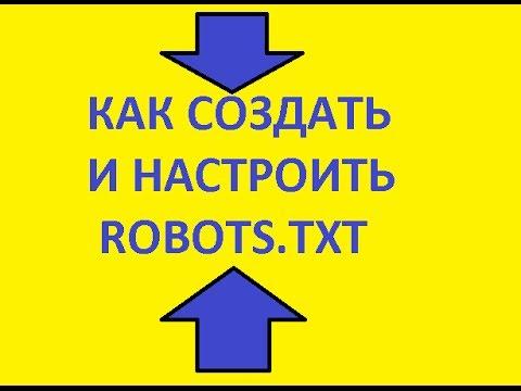 Как создать robotstxt видео