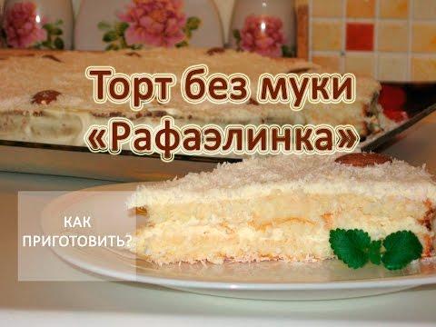 Как приготовить торт ютуб