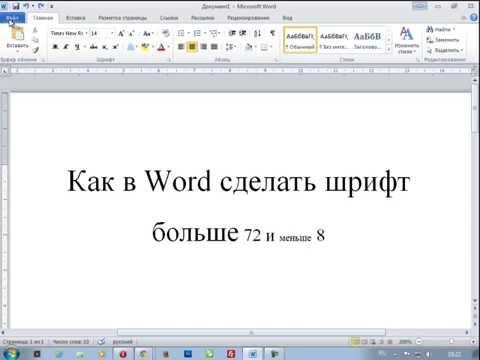 Как в ворде сделать шрифт больше