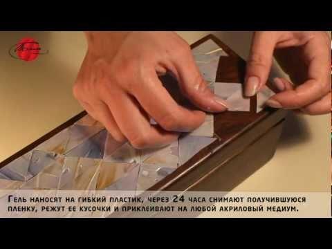Моделирующая гель-паста мастер класс