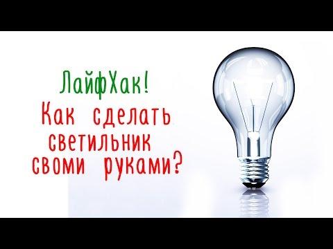 Как сделать светильник своими руками легко