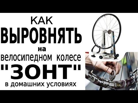 Как выровнять колесо на велосипеде в домашних условиях