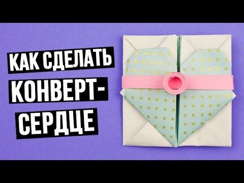 Как сделать конверт из сердце