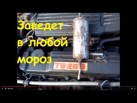 Подогреватель для дизельного двигателя своими руками