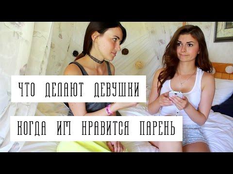 ne-mogu-sorvat-svoyu-devchonku-chto-delat