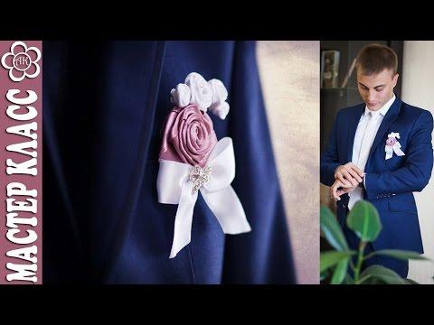 Бутоньерка для жениха своими руками из атласных лент фото