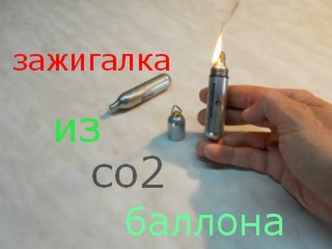 Как самому сделать зажигалку
