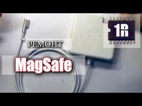 ГНТИ - Ремонт MagSafe, замена провода зарядки - www.first-remont.ru - Видеорепортажи из мира науки и техники