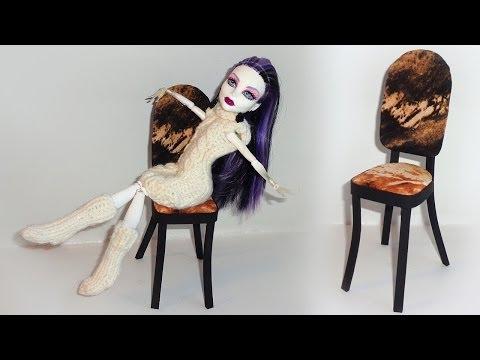 Смотреть как сделать стул для кукол монстр хай