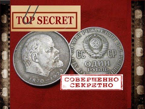 режим смотреть монеты рубль ленина топливо