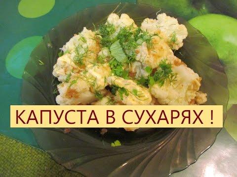 Цветная капуста диетические рецепты простые и вкусные