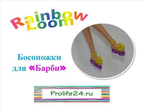 ГНТИ - Обувь для куклы из резинок - Видеорепортажи из мира науки и техники