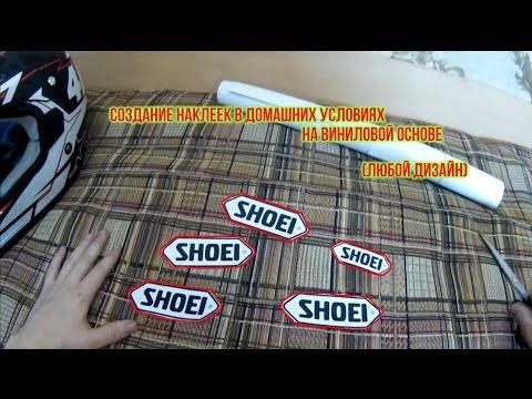 Как сделать виниловые наклейки