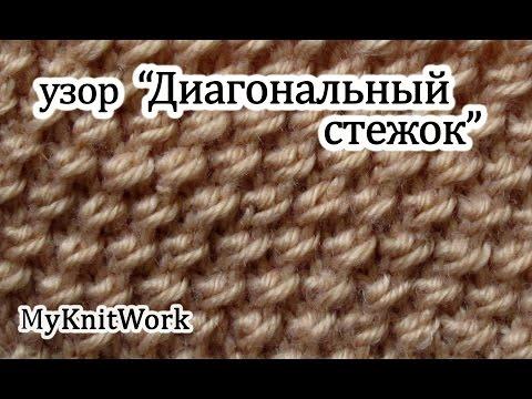 Диагональное вязание на спицах видео