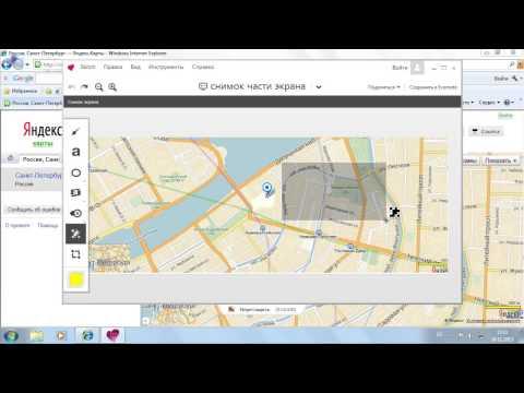 Как в яндексе сделать скриншот карты яндекс