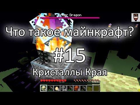 Как сделать кристалл края в майнкрафт видео - NicosPizza.Ru
