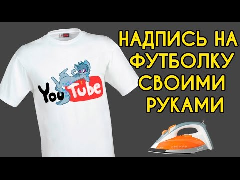 Как сделать своими руками надпись на футболке