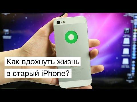 Как сделать из старого айфона новый