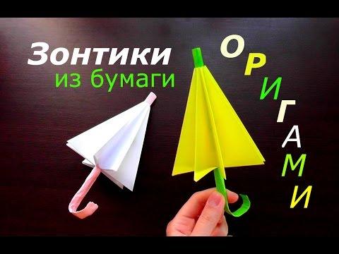 Зонтик из бумаги своими руками оригами