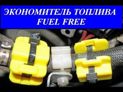 Экономитель топлива freefuel своими руками