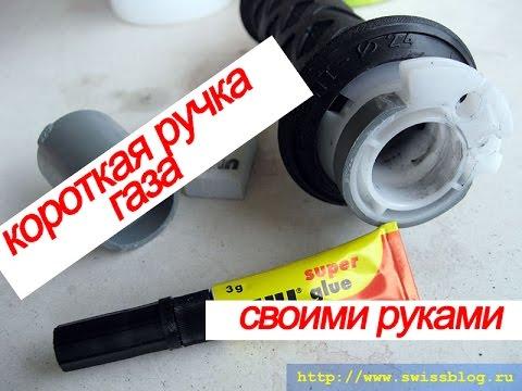 Ручка газа своими руками